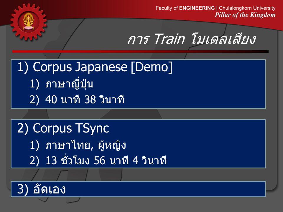การ Train โมเดลเสียง Corpus Japanese [Demo] Corpus TSync อัดเอง